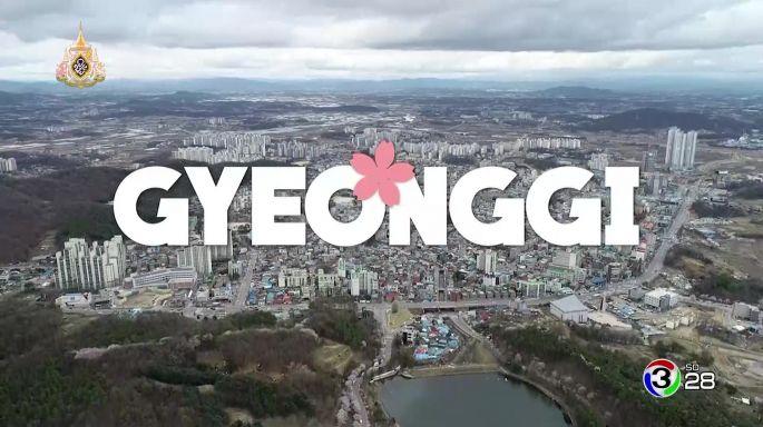 ดูรายการย้อนหลัง สมุดโคจร On The Way | ประเทศเกาหลีใต้