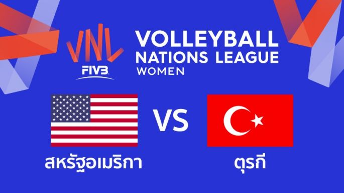 ดูรายการย้อนหลัง ตุรกี นำ สหรัฐอเมริกา 1 - 0 | เซตที่ 1 | 11-06-2019