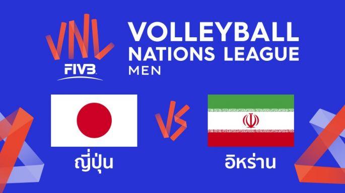 ดูรายการย้อนหลัง ญี่ปุ่น ตาม อิหร่าน 0 - 1 | เซตที่ 1 | 09-06-2019