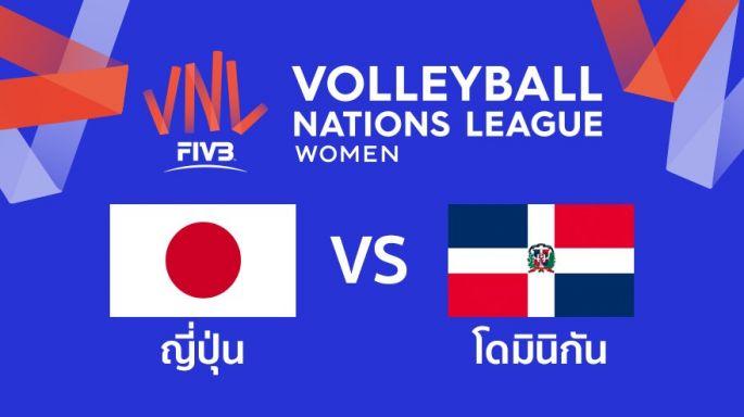 ดูรายการย้อนหลัง ญี่ปุ่น ตาม โดมินิกัน 0 - 1 | เซตที่ 1 | 20-06-2019