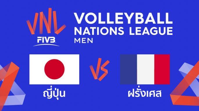 ดูรายการย้อนหลัง ญี่ปุ่น เสมอ ฝรั่งเศส 1 - 1 | เซตที่ 2 | 02-06-2019