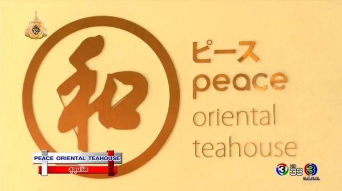 ดูรายการย้อนหลัง (Say Hi) | PEACE ORIENTAL TEAHOUSE