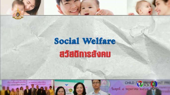 ดูละครย้อนหลัง ศัพท์สอนรวย | Social Welfare = สวัสดิการสังคม