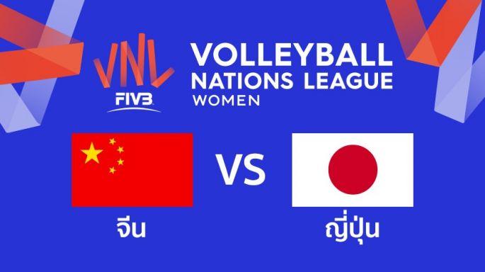 ดูรายการย้อนหลัง จีน ชนะ ญี่ปุ่น 3 - 0 | เซตที่ 3 (จบ) | 04-06-2019