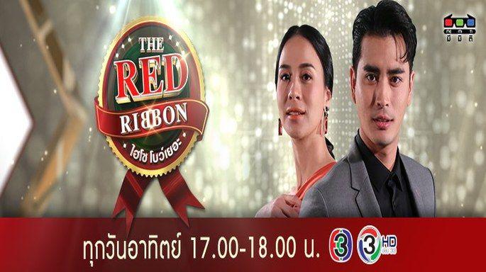 ดูรายการย้อนหลัง THE RED RIBBON ไฮโซโบว์เยอะ | EP.1 มะตูม+แอร์,เชาเชา+จั๊กจั่น,วิลลี่+หอย,เชียร์+ซัน [1/4] | 02.06.62