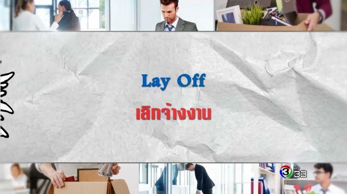 ดูรายการย้อนหลัง ศัพท์สอนรวย | Lay Off = เลิกจ้างงาน