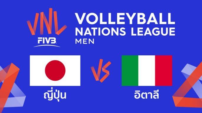 ดูรายการย้อนหลัง ญี่ปุ่น เสมอ อิตาลี 1 - 1 | เซตที่ 2 | 14-06-2019