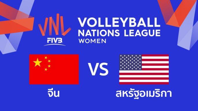 ดูรายการย้อนหลัง จีน แพ้ สหรัฐอเมริกา  0 - 3 | เซตที่ 3 (จบ) | 13-06-2019