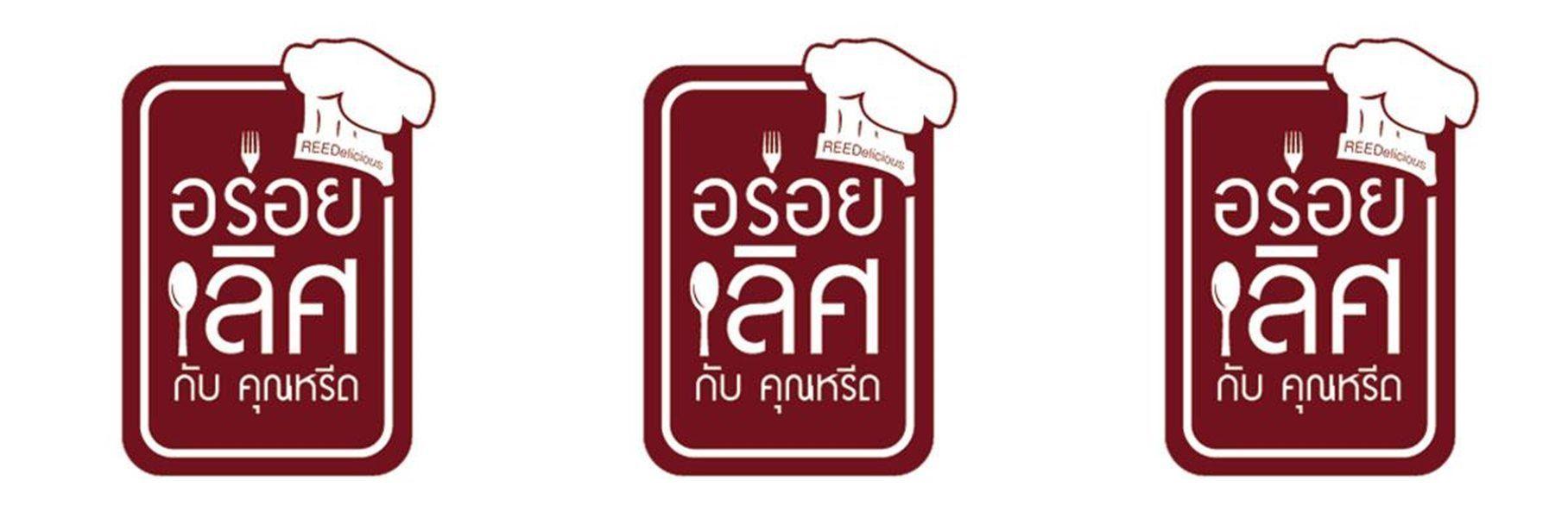ดูละครย้อนหลัง อาหารไทยร่วมสมัย Patara Fine Thai Cuisine | อร่อยเลิศกับคุณหรีด I 4 มิ.ย. 62