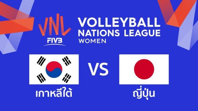 ดูรายการย้อนหลัง เกาหลีใต้ นำ ญี่ปุ่น  1 - 0 | เซตที่ 1 | 19-06-2019