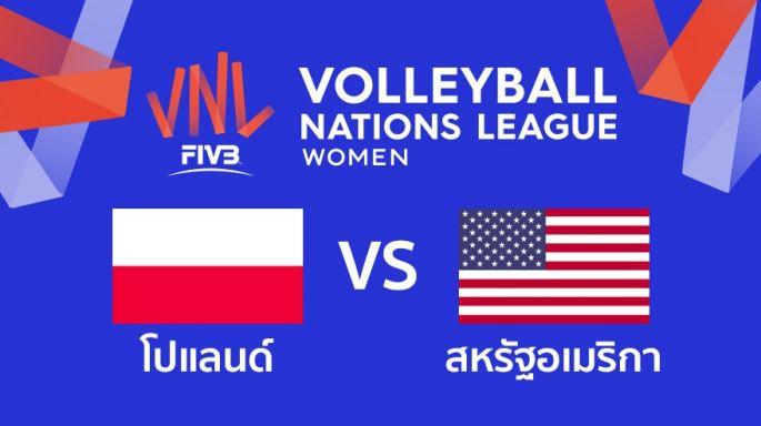 ดูรายการย้อนหลัง โปแลนด์ พ่าย สหรัฐอเมริกา  1 - 2 | เซตที่ 3 | 12-06-2019