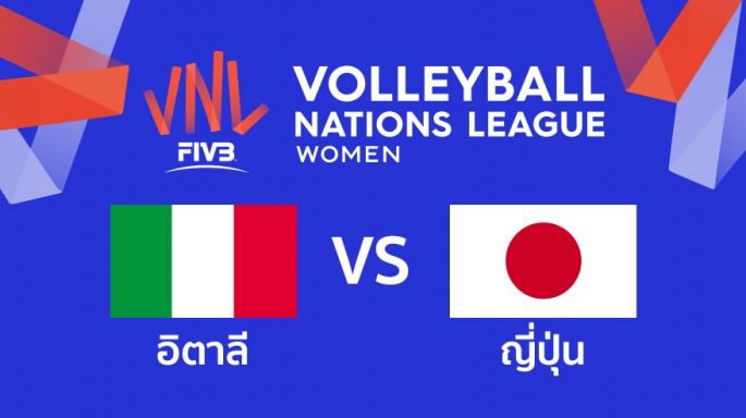 ดูละครย้อนหลัง อิตาลี นำ ญี่ปุ่น 2 - 0 | เซตที่ 2 | 05-06-2019