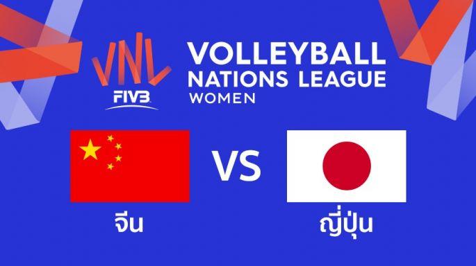 ดูรายการย้อนหลัง จีน นำ ญี่ปุ่น 1 - 0 | เซตที่ 1 | 04-06-2019