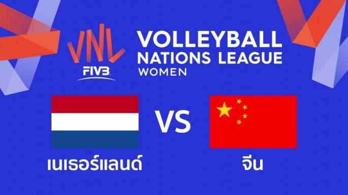ดูรายการย้อนหลัง จีน นำ เนเธอร์แลนด์ 2 - 0 | เซตที่ 2 | 05-06-2019