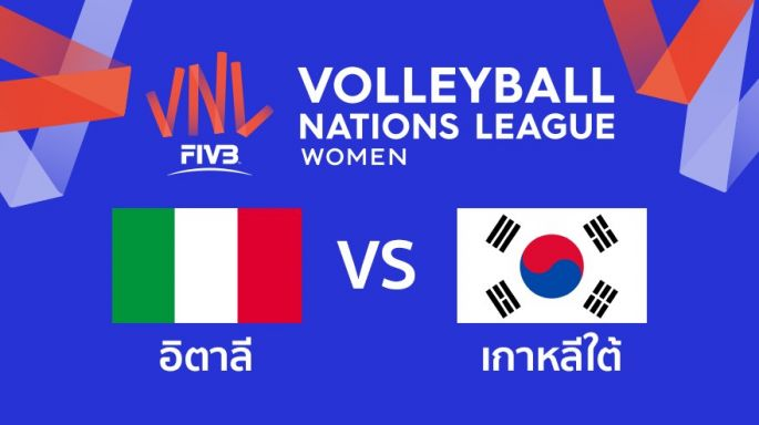 ดูรายการย้อนหลัง อิตาลี นำ เกาหลีใต้  2 - 1 | เซตที่ 3 | 12-06-2019