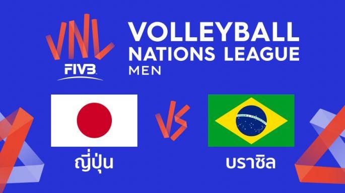 ดูรายการย้อนหลัง ญี่ปุ่น แพ้ บราซิล 0 - 3 | เซตที่ 3 (จบ) | 08-06-2019