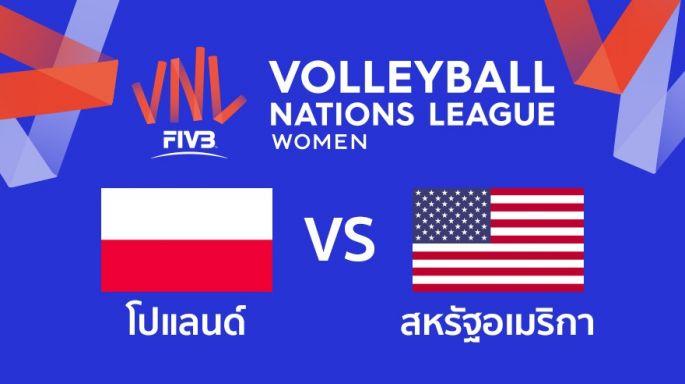 ดูละครย้อนหลัง โปแลนด์ นำ สหรัฐอเมริกา  1 - 0 | เซตที่ 1 | 12-06-2019