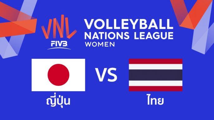 ดูรายการย้อนหลัง ญี่ปุ่น นำ ไทย 2 - 0 | เซตที่ 2 | 13-06-2019
