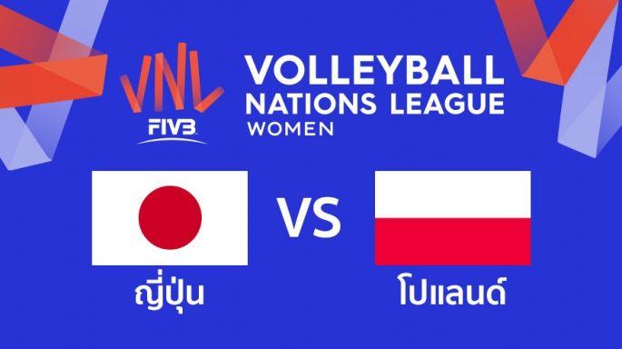 ดูรายการย้อนหลัง ญี่ปุ่น ตาม โปแลนด์  0 - 1 | เซตที่ 1 | 18-06-2019