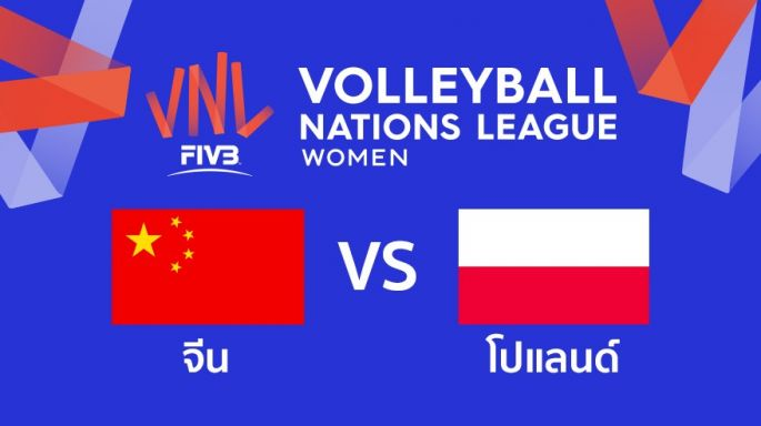 ดูรายการย้อนหลัง จีน ชนะ โปแลนด์  3 - 0 | เซตที่ 3 (จบ) | 11 -06-2019