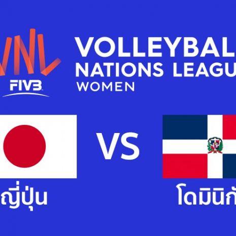 ดูรายการย้อนหลัง ญี่ปุ่น แพ้ โดมินิกัน 2 - 3   เซตที่ 5 (จบ)   20-06-2019