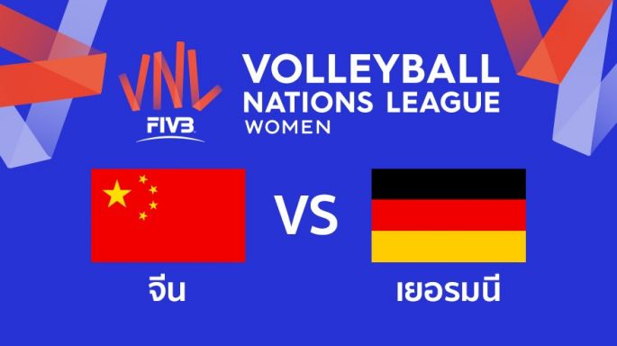 ดูรายการย้อนหลัง จีน นำ เยอรมนี 1 - 0 | เซตที่ 1 | 18-06-2019