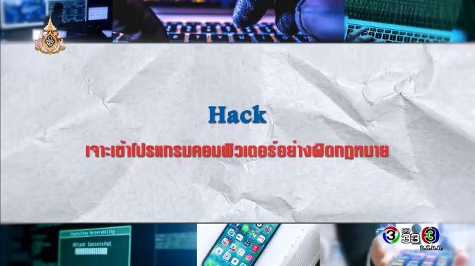 ดูละครย้อนหลัง ศัพท์สอนรวย | Hack = เจาะเข้าโปรแกรมคอมพิวเตอร์อย่างผิดกฎหมาย