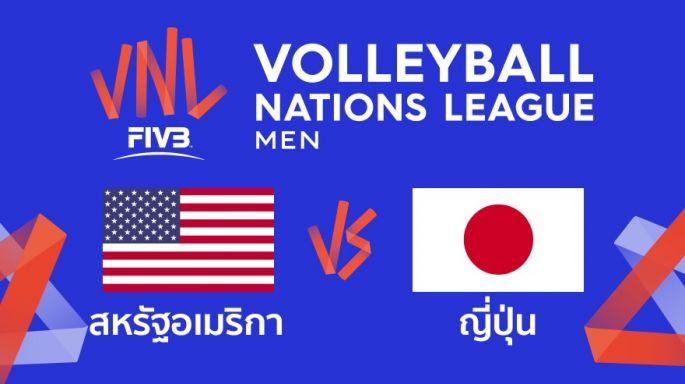 ดูรายการย้อนหลัง สหรัฐอเมริกา นำ ญี่ปุ่น 1 - 0 | เซตที่ 1 | 22-06-2019