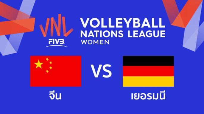ดูรายการย้อนหลัง จีน นำ เยอรมนี 2 - 0 | เซตที่ 2 | 18-06-2019