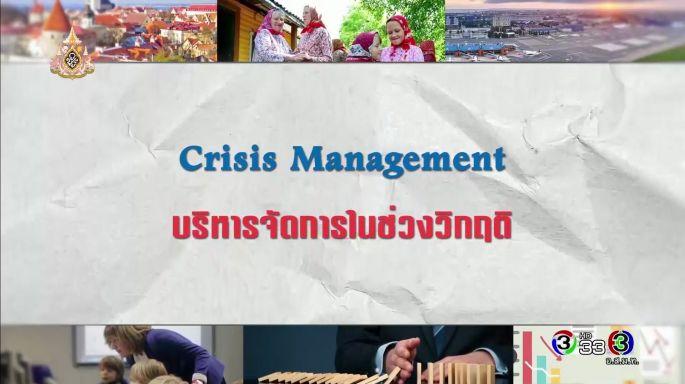 ดูละครย้อนหลัง ศัพท์สอนรวย | Crisis Management = บริหารจัดการในช่วงวิกฤติ