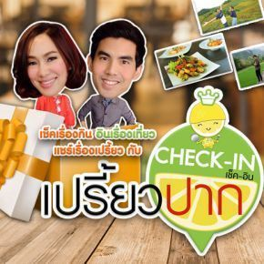 ดูรายการย้อนหลัง เปรี้ยวปาก เช็คอิน   14 กรกฎาคม 2562   ตี๋บ้านนก   ร้านอาหารยายปวด   ผัดไทยถาดบ้านหมอแต๋ว   HD
