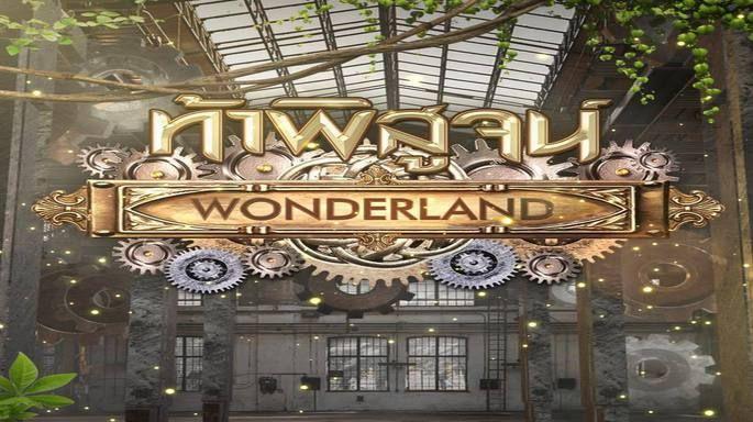 ดูละครย้อนหลัง รายการ ท้าพิสูจน์ Wonderland ออกอากาศวันที่ 6 กรกฏาคม 2562