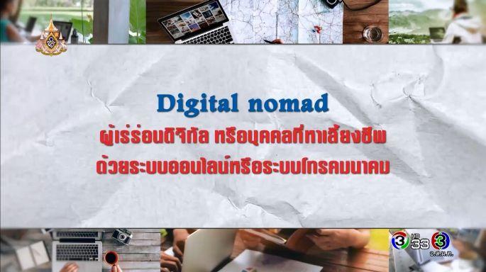 ดูรายการย้อนหลัง ศัพท์สอนรวย | Digital Nomad =  ผู้เร่ร่อนดิจิทัล หรือบุคคลที่หาเลี้ยงชีพ ด้วยระบบออนไลน์หรือระบบโทรคมนาคม