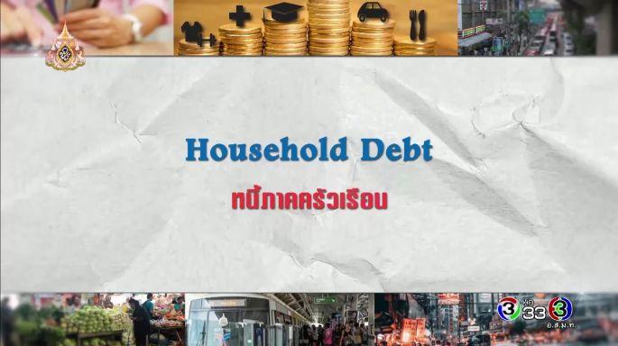 ดูละครย้อนหลัง ศัพท์สอนรวย | Household Debt =  หนี้ภาคครัวเรือน