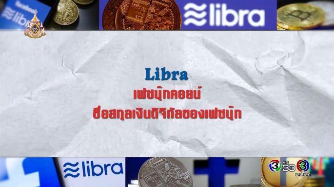 ดูละครย้อนหลัง ศัพท์สอนรวย | Libra =  เฟซบุ๊กคอยน์ ชื่อสกุลเงินดิจิทัลของเฟซบุ๊ก