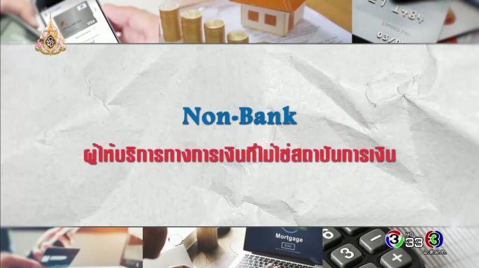 ดูรายการย้อนหลัง ศัพท์สอนรวย | Non-Bank =  ผู้ให้บริการทางการเงินที่ไม่ใช่สถาบันการเงิน
