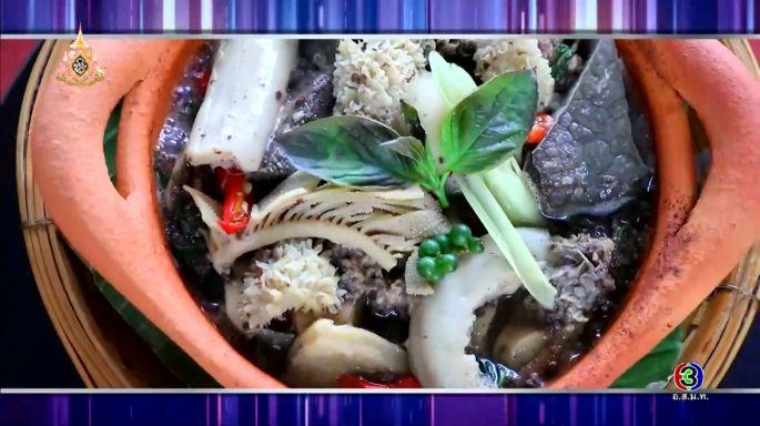 ดูรายการย้อนหลัง ครัวคุณต๋อย | หมกเสือ ร้านหมูปลาร้าสายซิ่ง เมืองทองธานี