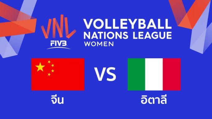 ดูรายการย้อนหลัง จีน นำ อิตาลี 1 - 0 | เซตที่ 1 | 05-07-2019