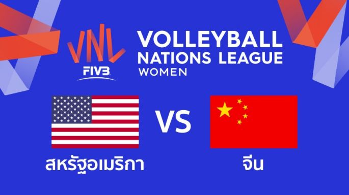 ดูรายการย้อนหลัง อเมริกา นำ จีน 2 - 1 | เซตที่ 3 | 06-07-2019