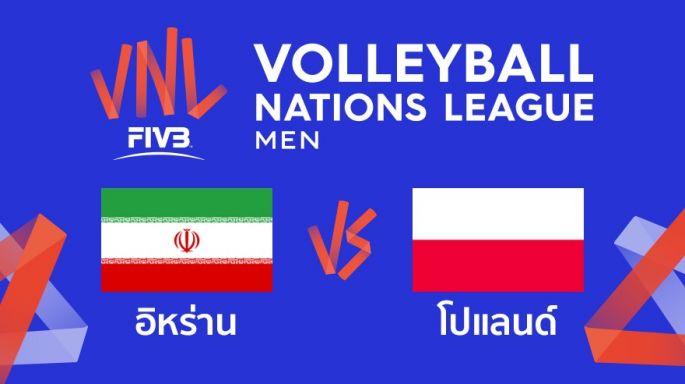 ดูรายการย้อนหลัง อิหร่าน นำ โปแลนด์ 1 - 0 | เซตที่ 1 | 12-07-2019