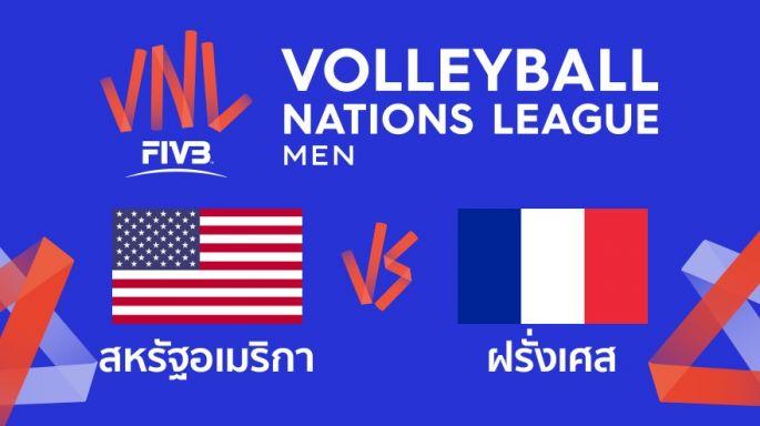 ดูรายการย้อนหลัง อเมริกา นำ ฝรั่งเศส 2 - 1 | เซตที่ 3 | 11-07-2019