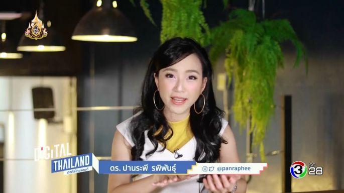 ดูรายการย้อนหลัง   DigitalThailand | 23-07-62