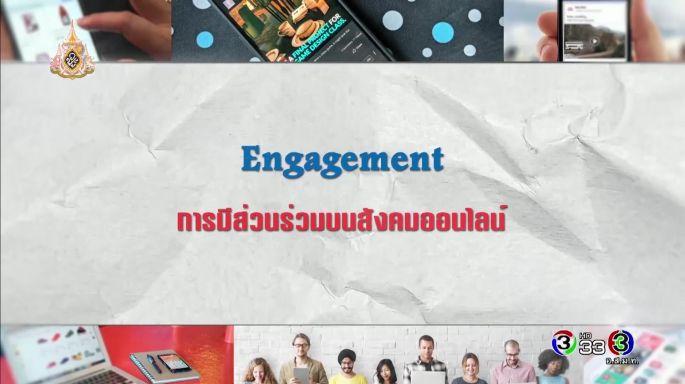 ดูละครย้อนหลัง ศัพท์สอนรวย | Engagement =  การมีส่วนร่วมบนสังคมออนไลน์