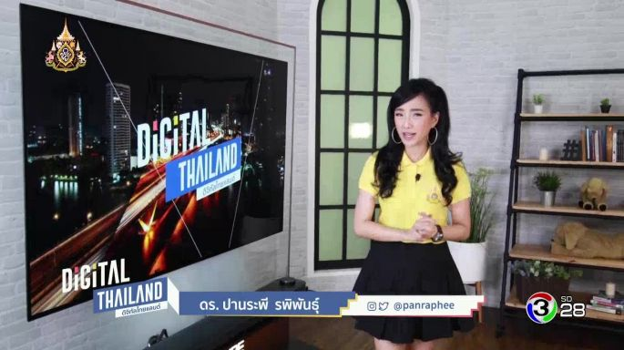 ดูรายการย้อนหลัง DigitalThailand | 02-07-62