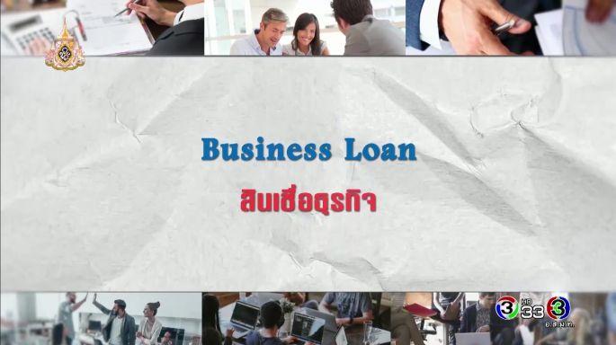 ดูรายการย้อนหลัง ศัพท์สอนรวย | Business Loan =  สินเชื่อธุรกิจ