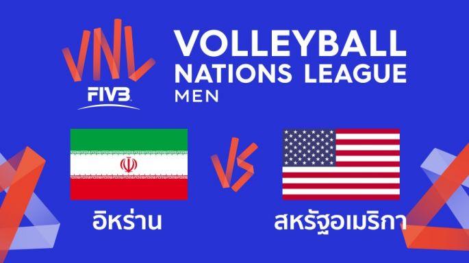ดูรายการย้อนหลัง อิหร่าน พ่าย สหรัฐอเมริกา 0 - 3 | เซตที่ 3 | 30-06-2019