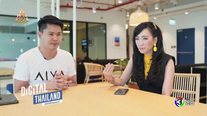 ดูรายการย้อนหลัง DigitalThailand | 09-07-62