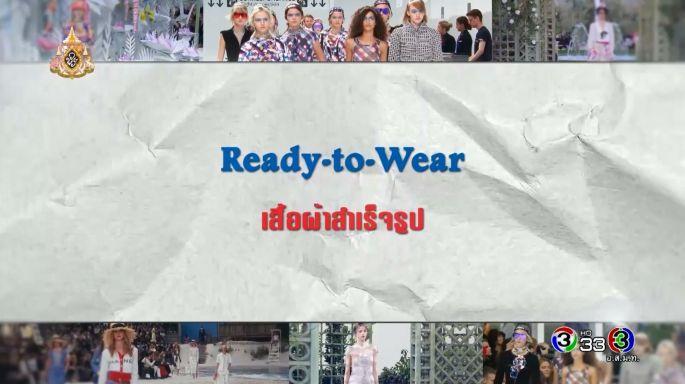 ดูละครย้อนหลัง ศัพท์สอนรวย | Ready-to-Wear = เสื้อผ้าสำเร็จรูป