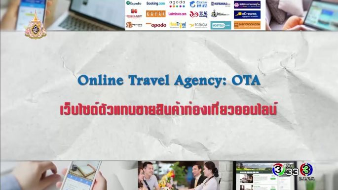ดูรายการย้อนหลัง ศัพท์สอนรวย | Online Travel Agency: OTA =  เว็บไซต์ตัวแทนขายสินค้าท่องเที่ยวออนไลน์