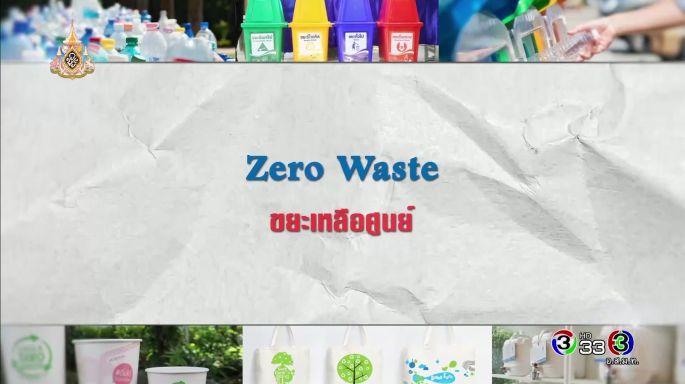 ดูรายการย้อนหลัง ศัพท์สอนรวย | Zero Waste = ขยะเหลือศูนย์